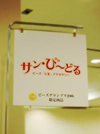 kanban_sanbi-doru1.jpg